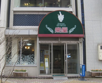 25_2015泉屋1