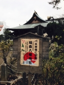 鳩森神社へ