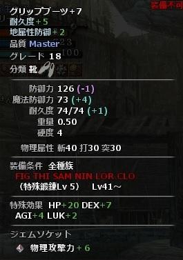 グリップブーツ+7