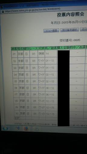 京都8Rサラ4歳500unnamed