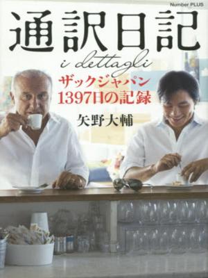 通訳日記 矢野大輔