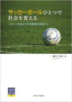サッカーボールひとつで社会を変える