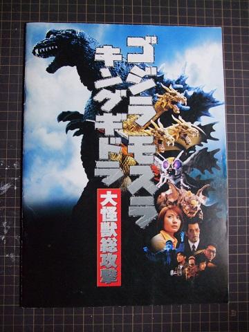 第1作 『GMK(風)ゴジラ』制作記(1)