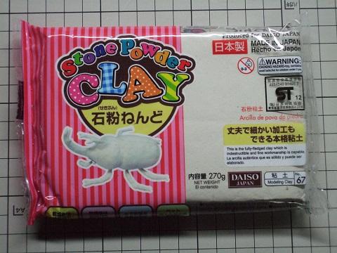 第1作 『GMK(風)ゴジラ』制作記(2)