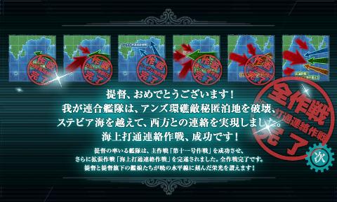 艦これ-283 - コピー