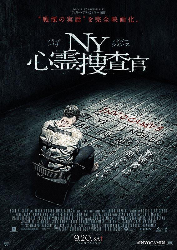 NY心霊捜査官