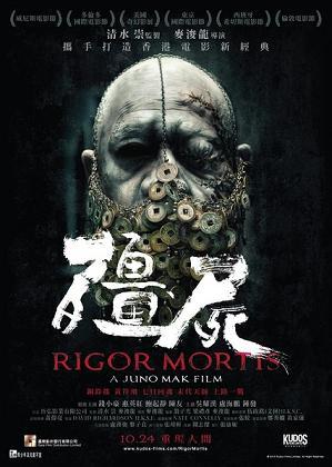 Rigor_Mortis_poster.jpg