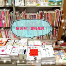 桜 美月書籍