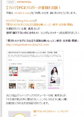 FC2書籍紹介