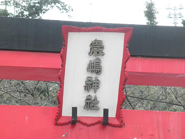 20150102元町厳島神社①