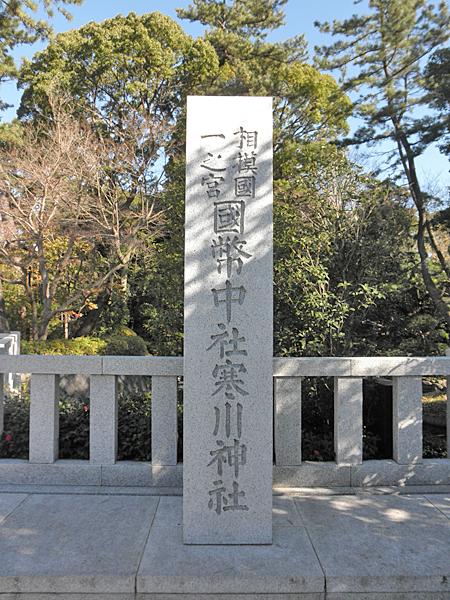20150110寒川神社①