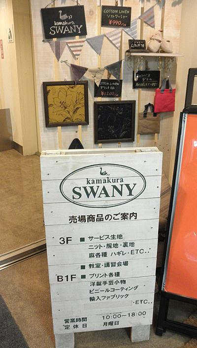 20150324スワニー山下町店