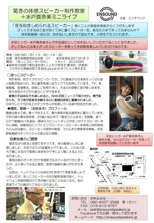 20150518抱っこスピーカー教室東京都障害者福祉会館