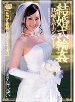 【辰巳ゆい 動画無料・バージンロード動画】adaruto erovideo 人生一度の花嫁衣装が男性の精液塗れで台無しです・・・辰巳ゆい