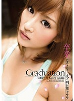 【明日花キララ 動画無料・卒業 動画】adaruto erovideo デビューから在籍したh.m.pを卒業を記念してあすかキララ秀作を4時間に渡りお届けいたします!!明日花キララ