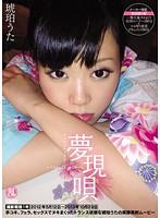 【 琥珀うた 動画無料・夢現唄動画】adaruto 撮影1年半の琥珀うた集大成セックス!!!初めての自宅セックスも見せちゃうよ!! 琥珀うた