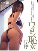 【三上翔子 動画無料・ワイセツ恥女動画】adaruto 美しい大人の女性がいやらしく猥褻なカラダ・・・・三上翔子