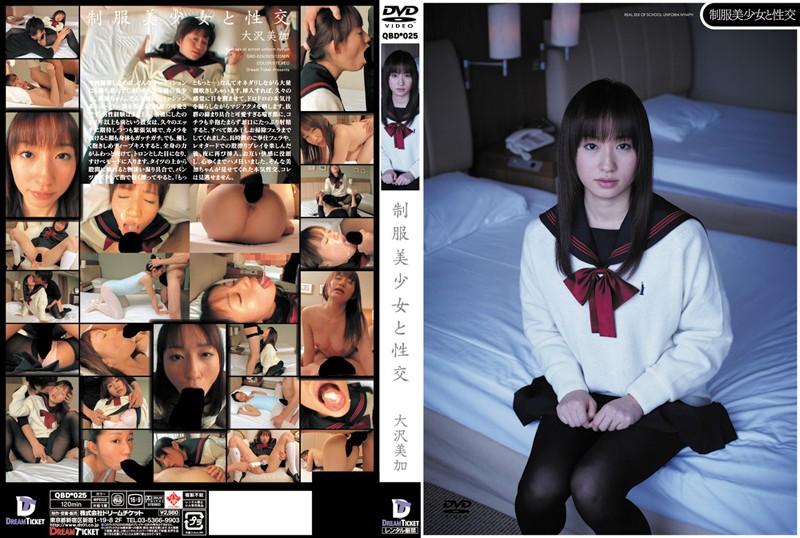 【大沢美加 動画無料・制服美少女動画】adaruto 優等生って本当は勉強以外のことに興味津々なんだよ・・・大沢美加