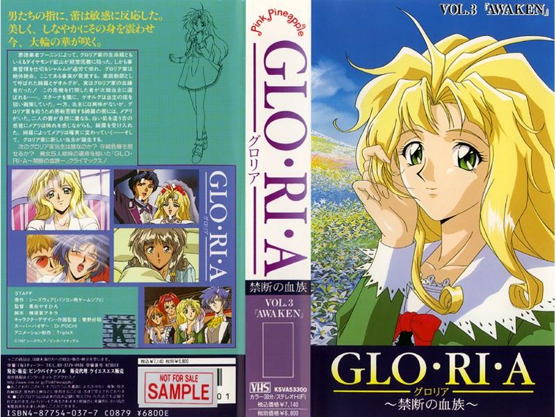 【エロアニメ】GLO・RI・A ~血にまみれた女の戦い~【アダルトアニメ】