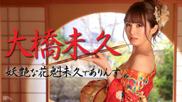 【大橋未久 無修正動画】adaruto これが女の世界でありんす・・思う存分楽しんでください・・・【無料 無修正動画】