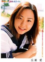 【長瀬愛 無修正動画】adaruto 愛と一緒にエッチな学園性活を過ごしましょう!!!! 【無料 無修正動画】