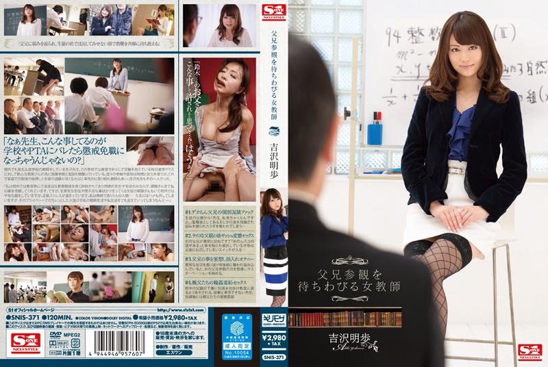 【吉沢明歩 動画無料・最新作動画】adaruto 女教師が一番輝くとき・・それは父兄参観・・・吉沢明歩