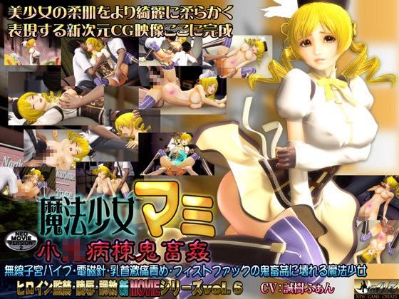 【3Dエロアニメ】魔法少女マミ~監禁された病室~【アダルトアニメ】