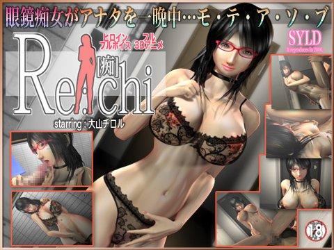 【3Dエロアニメ】Re:chi~一晩中あなたにお使えします~【アダルトアニメ】