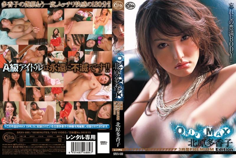 【北原多香子 動画無料・Only MAX動画】adaruto Fカップ美女の極上セックスタイムをみんなに配信しますwww北原多香子