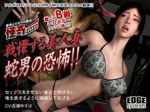 【3Dエロアニメ】戦慄する美人妻 蛇男の恐怖!!「人気モデルに潜む魔の手・・・」【アダルトアニメ】