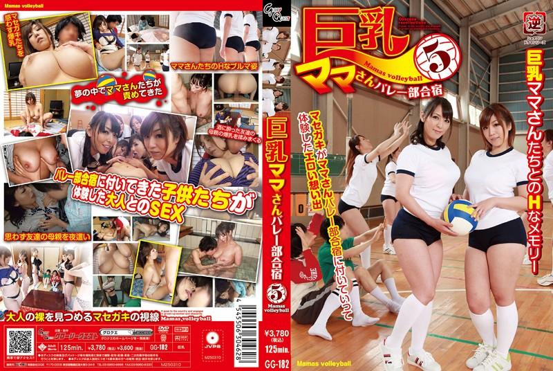 【村上涼子 動画無料・ママさんバレー動画】adaruto 若いコーチはママさんの慰めものにされてしまう・・村上涼子