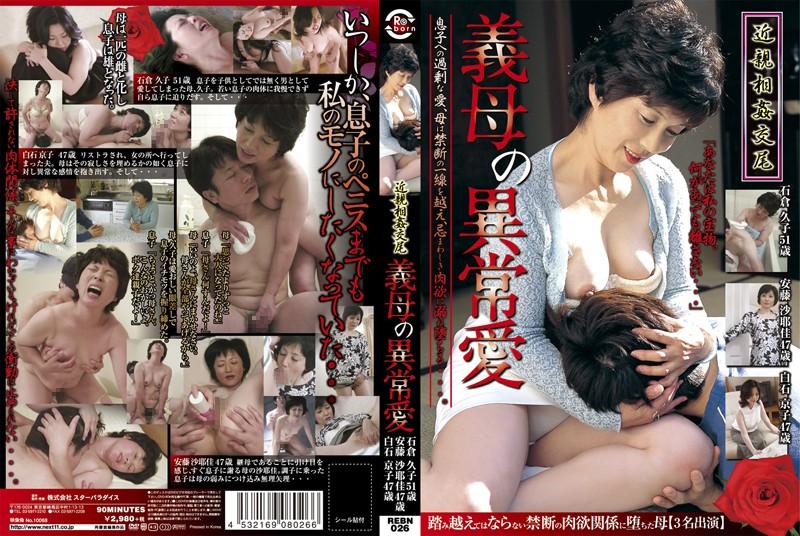 【近親相姦 動画無料・義母動画】adaruto 義母の異常なまでの愛を受け入れる・・・・石倉久子
