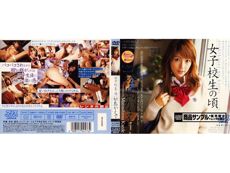 【松島かえで 動画無料・女子校生動画】adaruto 私が憧れていた学生生活・・・。松島かえで