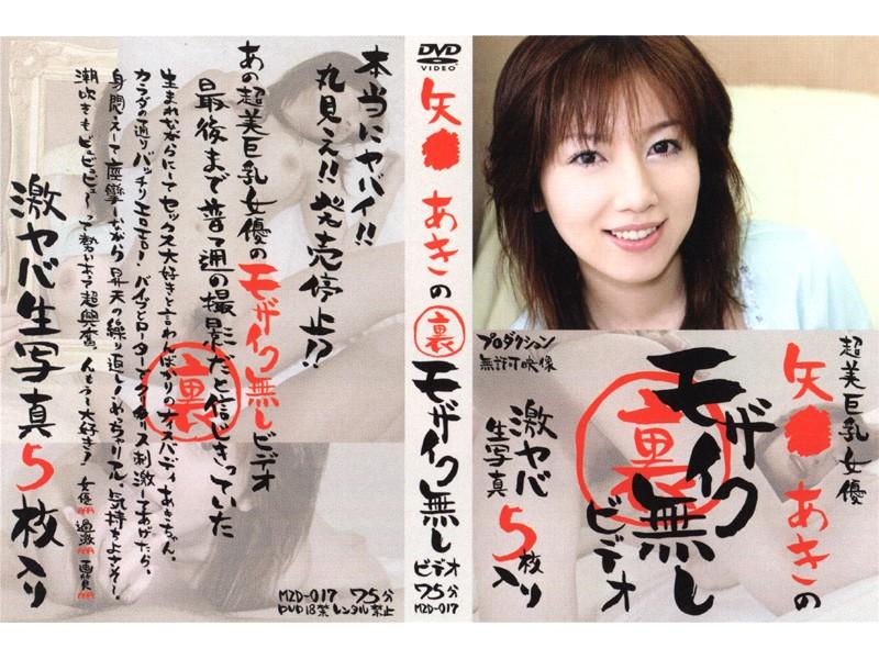 【矢藤あき 無修正動画】adaruto 裏モザイク無し!!日本の美しい女性の裸体!!!