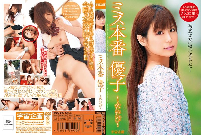 【小泉優子  動画無料・ミス本番動画】adaruto 快楽セックスをオマンコに叩き込む!!!小泉優子