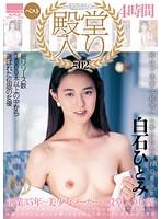 【白石ひとみ 無修正動画】adaruto 殿堂入り#02 ~伝説のAV女優が蘇る~
