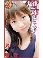 【大滝明日香 無修正動画】adaruto 友達の妹をゲッツ!優しい愛に触れたいだけなの・・・・