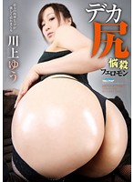 【川上ゆう 無修正動画】adaruto デカ尻の誘惑セックス!!恥じらいは捨てなさい!!!川上ゆう(森野雫)