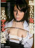 【大葉さくら 無修正動画】adaruto 女教師2穴アナル崩壊・・・快楽によって先生としての威厳もなくなる・・・