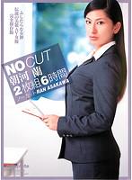 【朝河蘭 無修正動画】adaruto ドスケベお姉さんのセックスをノーカットでお見せします!!!