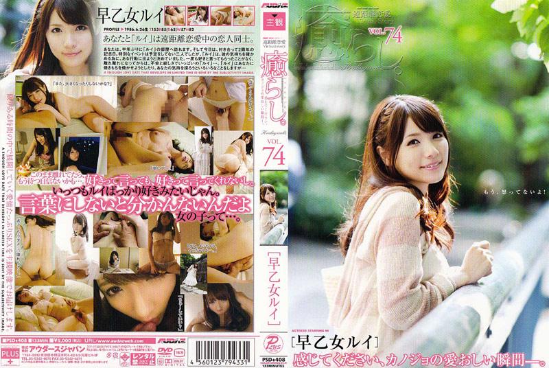 【早乙女ルイ 動画無料・癒らし。 動画】adaruto 大切な記念日に激しいセックスを求めます・・・早乙女ルイ