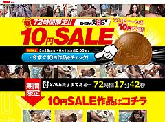 【朗報】今年のDMMのアダルト動画10円キャンペーンのラインナップwwwwww