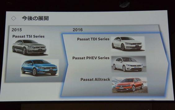 VW 新型パサート ディーゼル PHEV2
