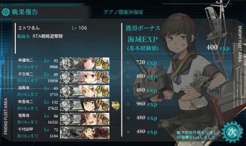艦これ6-3クリア7
