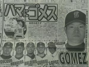 日刊スポーツ1月30日付!