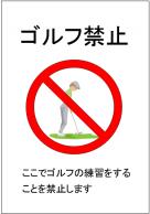 ゴルフ禁止のポスターテンプレート・フォーマット・雛形