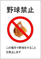 野球禁止のポスターテンプレート・フォーマット・雛形