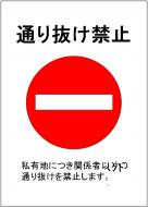 通り抜け禁止の張り紙テンプレート・フォーマット・雛形