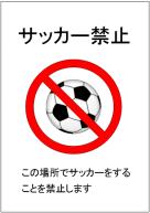 サッカー禁止テンプレート・フォーマット・雛形