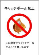 キャッチボール禁止の張り紙テンプレート・フォーマット・雛形